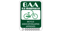 BAA(安全・環境基準適合車)
