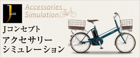 Jコンセプト電動アシスト自転車自転車panasonic