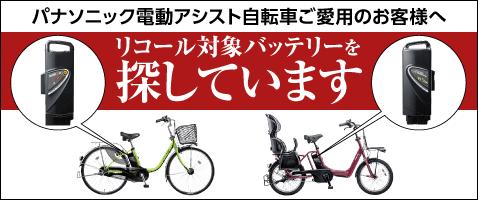 パナソニック 電動 自転車 バッテリー リコール