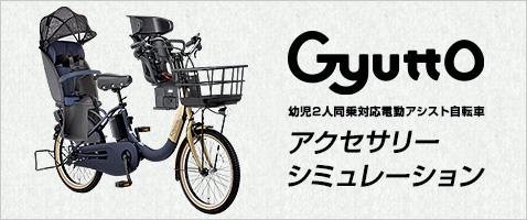 Gyuttoアクセサリーシミュレーション