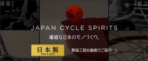 イメージ:JAPAN CYCLE SPIRITS