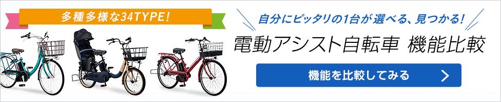 電動アシスト自転車 機能比較