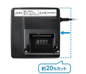 写真:スタンド式専用充電器(小型急速充電)