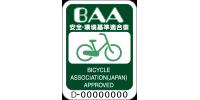 アイコン:BAA(安全・環境基準適合車)
