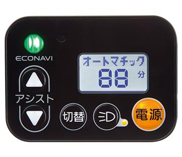 ポイント3:エコナビ液晶スイッチ4SL