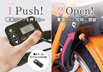 ポイント1-1:ラクイック「電源ボタンを押すと…電源ONと同時に開錠。」
